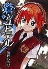蒼きユピテル 1 (マッグガーデンコミックス Beat'sシリーズ)