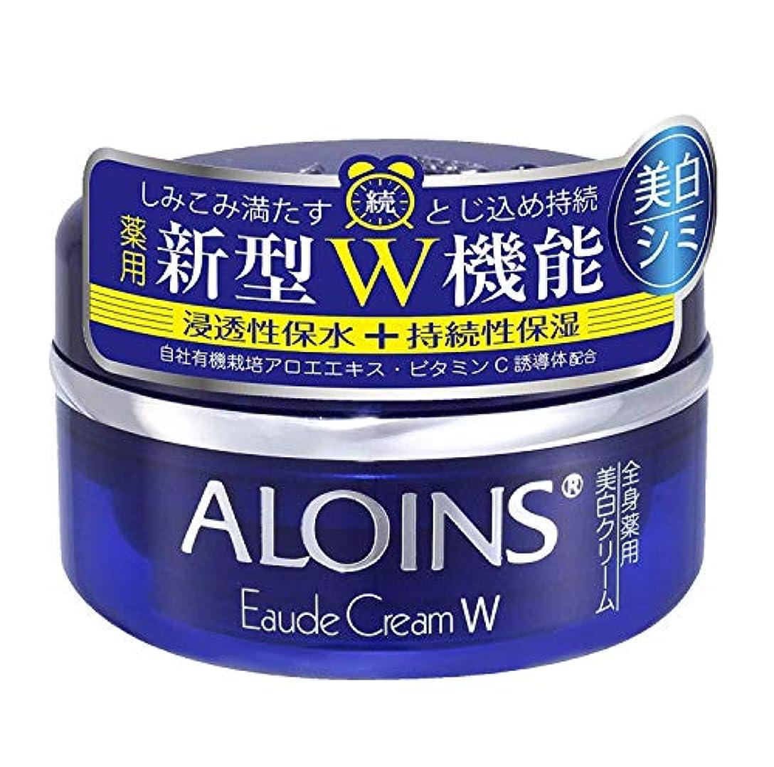 喜び卑しい花弁(アロインス)オーデクリームW ホワイト 120g(医薬部外品)(お買い得3個セット)