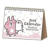 2018年 カナヘイ デスクカレンダー