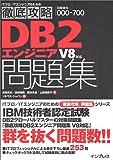 徹底攻略DB2エンジニア問題集―V8対応(試験番号000‐700) (ITプロ/ITエンジニアのための徹底攻略)