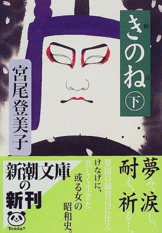 きのね〈下〉 (新潮文庫)