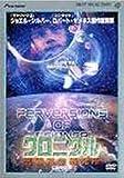 クロニクル 倒錯科学研究所 CASE2 [DVD]