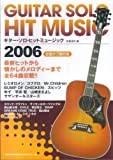 全曲タブ譜付き ギターソロヒットミュージック 2006