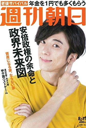 週刊朝日 2017年 8/11 号【表紙:高橋一生】[雑誌]