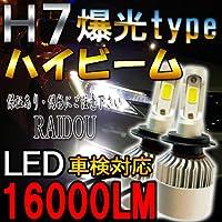 日産 プレサージュ H18.5~ U31 ヘッドライト ハイビーム用 LED H7 6500k ホワイト 送料無料