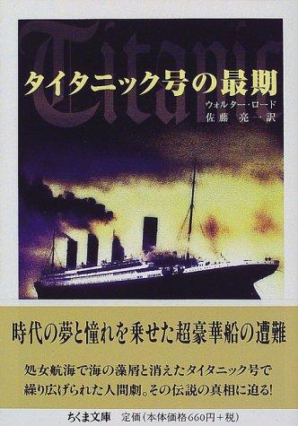 タイタニック号の最期 (ちくま文庫)