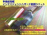 後付汎用リバース連動インテリジェントハザードキット トヨタ車など(マイナスコントロール用)THZD-01