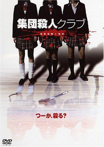 集団殺人クラブ GROWING [DVD]