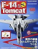 週刊F-14トムキャット 140号 2017年 10/4 号 [雑誌]