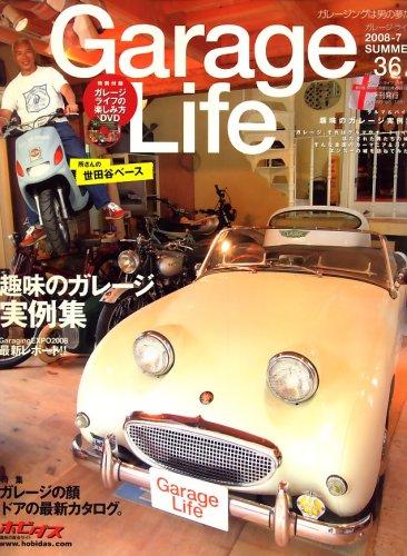 Garage Life (ガレージライフ) 2008年 07月号 [雑誌]