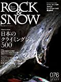 ROCK&SNOW 076 夏号 日本のクライミングジム505、ヨセミテ ビッグウォールの黄金時代、ロイヤルロビンズ追悼、小山田 大 国内初のV16 (別冊 山と溪谷)
