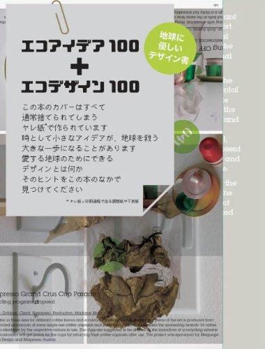 エコアイデア100+エコデザイン100の詳細を見る