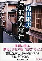 金沢殺人事件 新装版 (祥伝社文庫)
