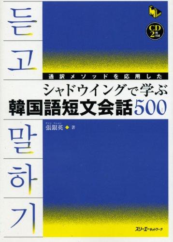 通訳メソッドを応用したシャドウイングで学ぶ韓国語短文会話500 (マルチリンガルライブラリー)