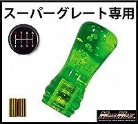 ルーク シフトノブ 泡 100mm グリーン ふそう スーパーグレート日野 プロフィア いすゞ UD 久遠 クオン用MM75-5105-GR
