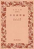 市民政府論 (1968年) (岩波文庫)
