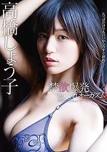 禁欲爆発焦らされオーガズム 高橋しょう子 ムーディーズ [DVD]