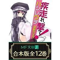 【合本版】疾走れ、撃て! 全12巻 (MF文庫J)