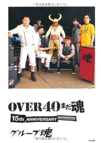 OVER40 まだ魂 15th ANNIVERSARY!!!!!!!!!!!!!!!