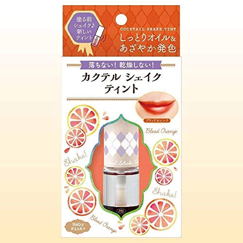 空洞キリマンジャロ嫌なベビーピンクプラス カクテルシェイクティント 03:ブラッドオレンジ