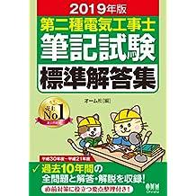 2019年版 第二種電気工事士筆記試験標準解答集