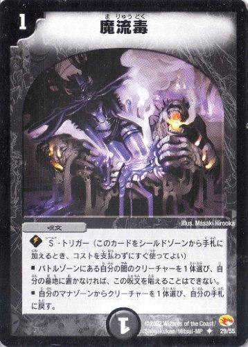デュエルマスターズ 《魔流毒》 DM03-029-UC 【呪文】