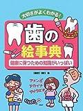 歯の絵事典