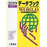 データブック オブ・ザ・ワールド 2019: 世界各国要覧と最新統計 (2019 Vo.31)