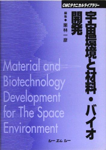 宇宙環境と材料・バイオ開発 (CMCテクニカルライブラリー)