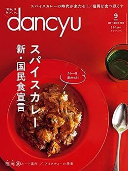 [dancyu編集部]のdancyu (ダンチュウ) 2018年 9月号 [雑誌]