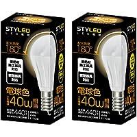 スタイルド LED電球【2個パック】 口金直径17mm 小形電球タイプ 4.4W 440lm (電球色相当・密閉器具/断熱材施工器具対応・小形電球40W相当) LA4T17L2