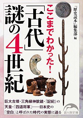 ここまでわかった!  「古代」謎の4世紀 (新人物文庫)の詳細を見る