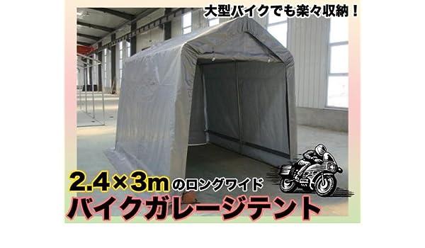 Amazon.co.jp: ガレージテント 簡単お手軽設置!!レジャー アウトドア バイク 自転車 軽自動車 2.4×3m ホーム\u0026キッチン
