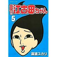 臨死!! 江古田ちゃん(5) (アフタヌーンコミックス)