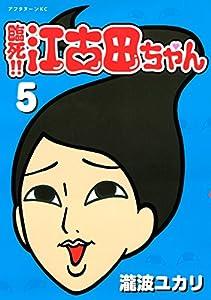 臨死!! 江古田ちゃん 5巻 表紙画像