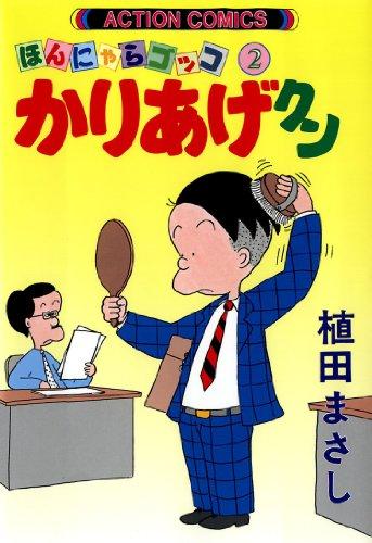 かりあげクン : 2 (アクションコミックス)