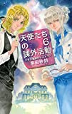 天使たちの課外活動 ライトノベル 1-6巻セット
