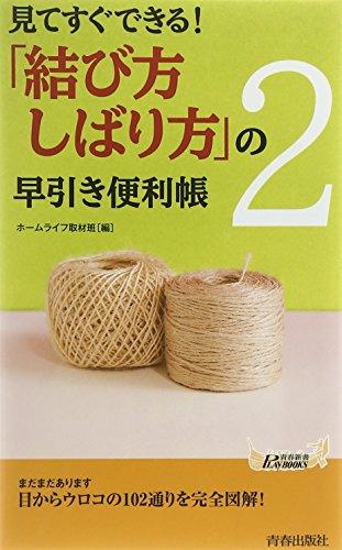 「結び方・しばり方」の早引き便利帳2 (青春新書PLAY BOOKS)の詳細を見る