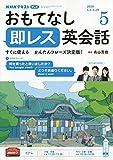 NHKテレビおもてなし 即レス英会話 2020年 05 月号 [雑誌]