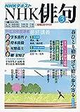 NHK俳句 2019年 03 月号 [雑誌]