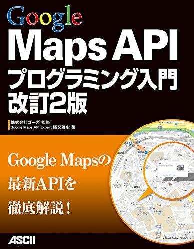 Google Maps APIプログラミング入門 改訂2版 (アスキー書籍) 【Kindle版】
