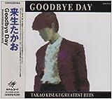Goodbye Day?タカオキスギ・グレイテスト・ヒッツ