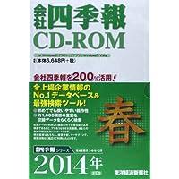 会社四季報CD-ROM2014年2集春号 (<CDーROM>)