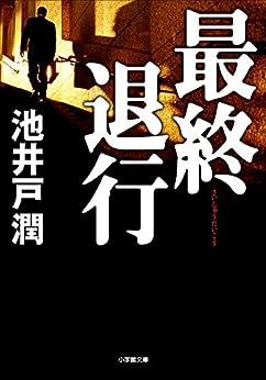 最終退行 by [池井戸潤]
