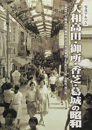 大和高田・御所・香芝・葛城の昭和 (写真アルバム)
