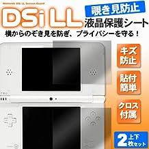 任天堂DSiLL用液晶保護シート のぞき見防止