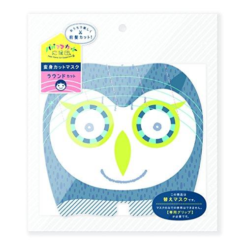 日本カットコミュニケーション協会 変身カットマスク 替えマスク フクロウ