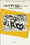 パルチザン日記―イタリア反ファシズムを生きた女性 (20世紀メモリアル)