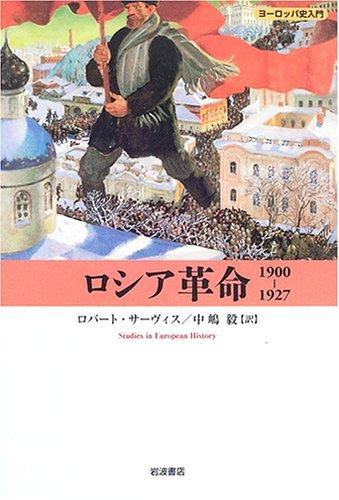 ロシア革命1900-1927 (ヨーロッパ史入門)の詳細を見る