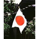 国旗セット(B) 家庭用 日の丸 [ 日本国旗 サイズ70×105cm 木綿製 ビニールケース入り 日本製 ]
